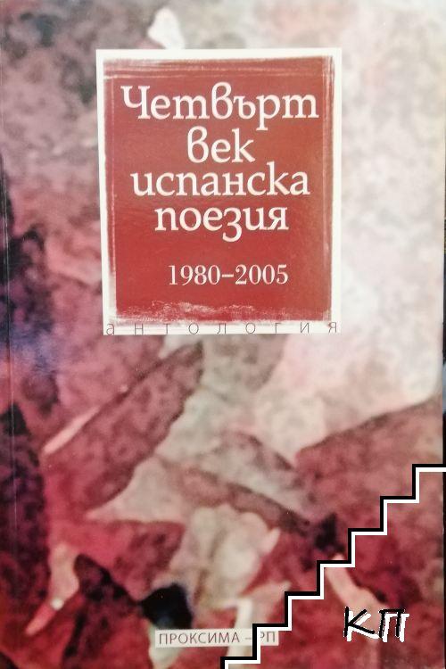 Четвърт век испанска поезия 1980-2005