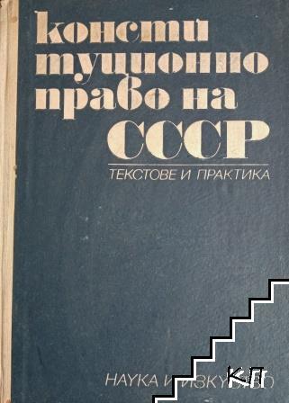 Конституционно право на СССР
