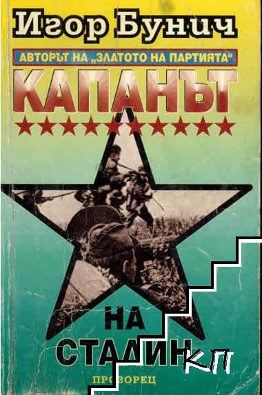 """Операция """"Буря"""". Книга 2: Капанът на Сталин"""