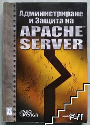 Администриране и защита на Apache Server