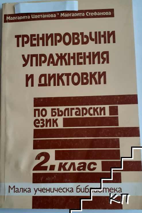 Тренировъчни упражнения и диктовки по български език за 2. клас