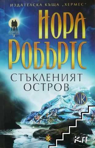 Пазителите. Книга 3: Стъкленият остров