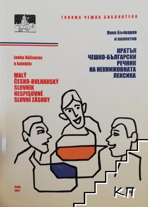 Кратък чешко-български речник на некнижовната лексика