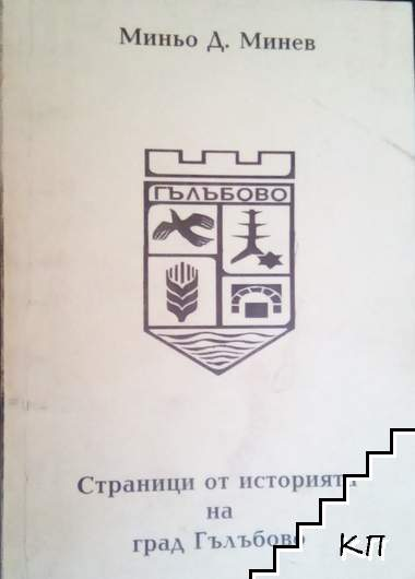 Страници от историята на град Гълъбово