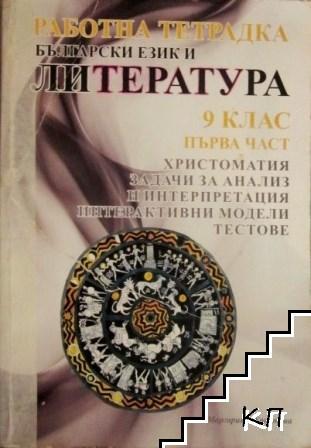 Работна тетрадка по български език и литература за 9. клас. Част 1