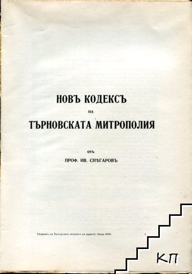 Новъ кодексъ на Търновската митрополия