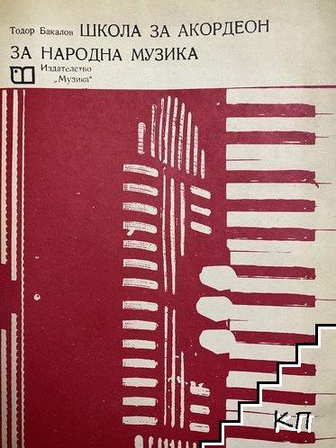 Школа за акордеон за народна музика