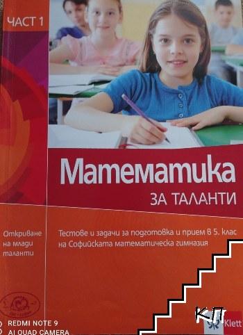 Математика за таланти . Част 1