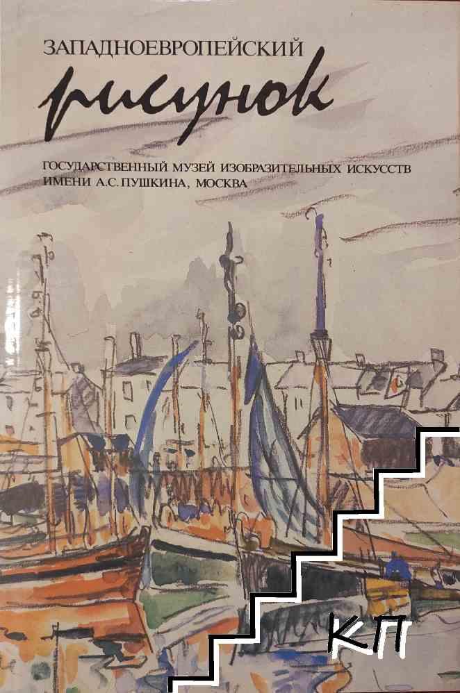 Западноевропейский рисунок XV-XX веков