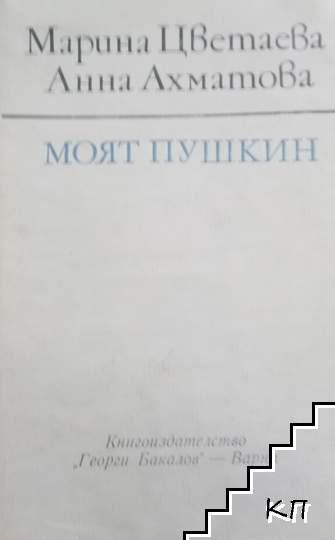 Моят Пушкин
