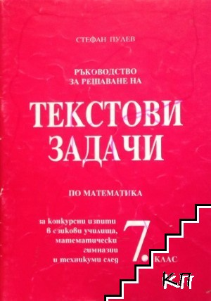 Ръководство за решаване на тестови задачи по математика за конкурсни изпити в езикови училища, математически гимназии и техникуми след 7. клас