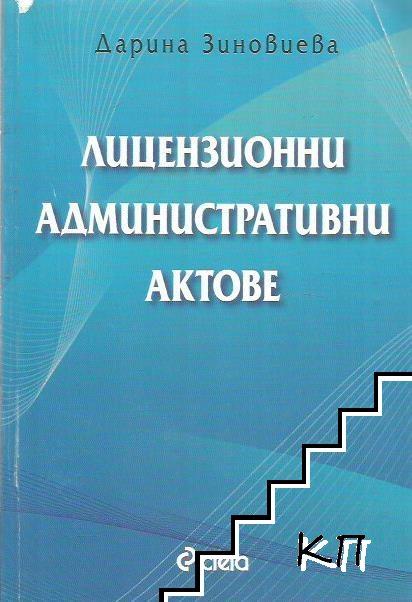 Лицензионни административни актове