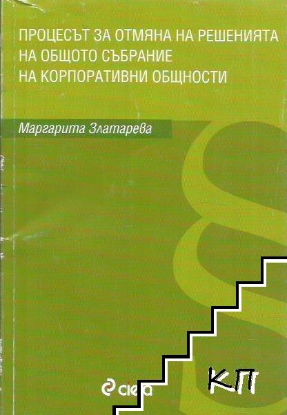 Процесът за отмяна на решенията на общото събрание на корпоративни общности