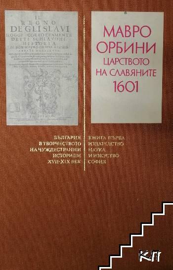 Царството на славяните 1601