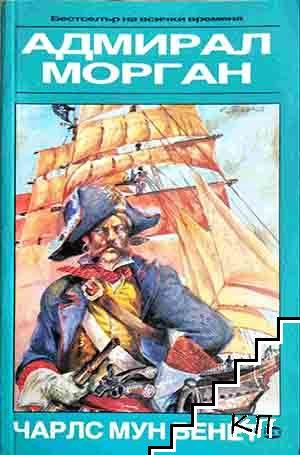 Адмирал Морган; Бунтовният остров