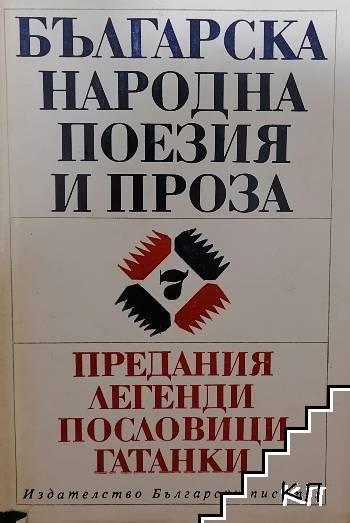 Българска народна поезия и проза в седем тома. Том 7: Предания, легенди, пословици, гатанки
