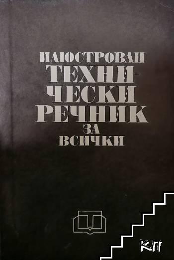 Илюстрован технически речник за всички