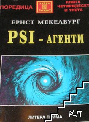 PSI - агенти