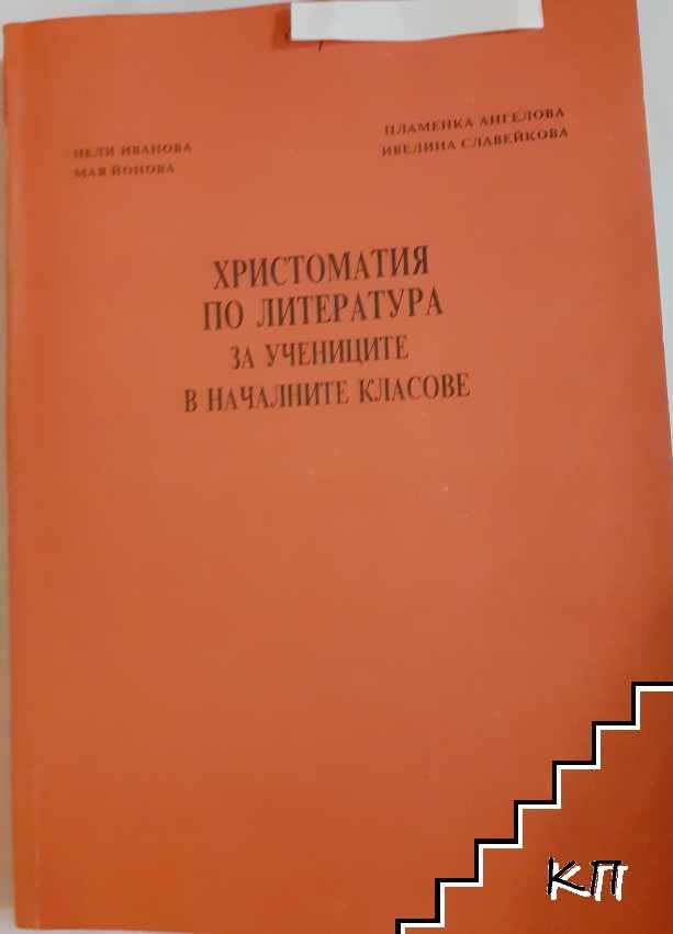 Христоматия по литература за учениците в началните класове