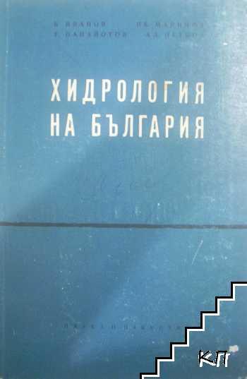 Хидрология на България