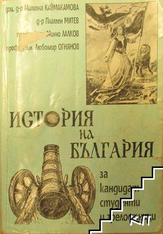 История на България за кандидат-студенти и зрелостници