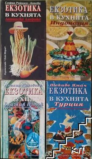 Екзотика в кухнята: Латинска Америка / Индонезия / Близкия изток / Турция