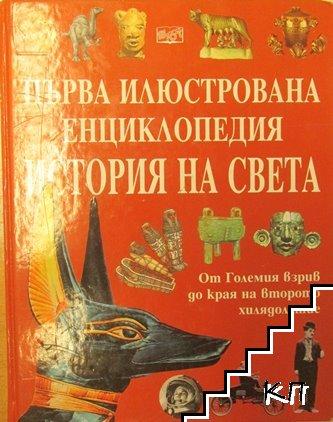 Първа илюстрована енциклопедия: История на света