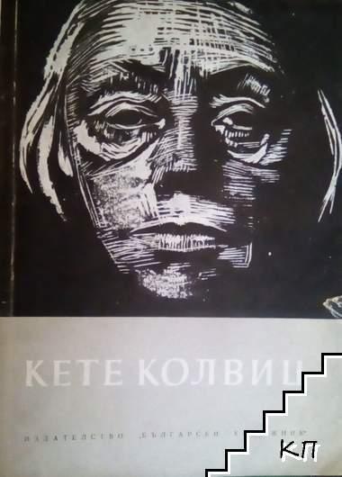 Кете Колвиц