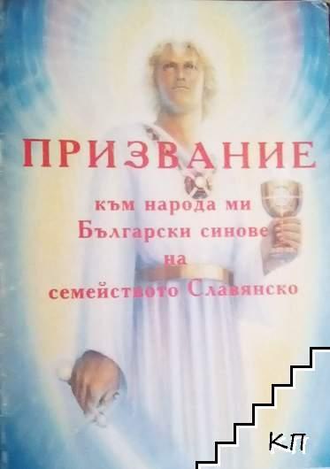 Призвание към народа ми български - синове на семейството славянско