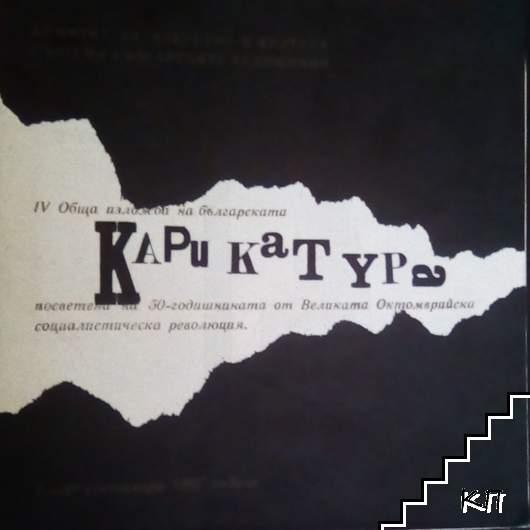 IV обща изложба на българската карикатура