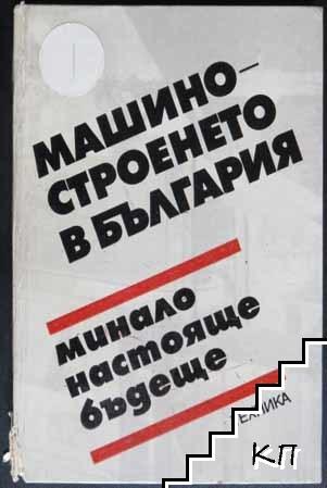 Машиностроенето в България