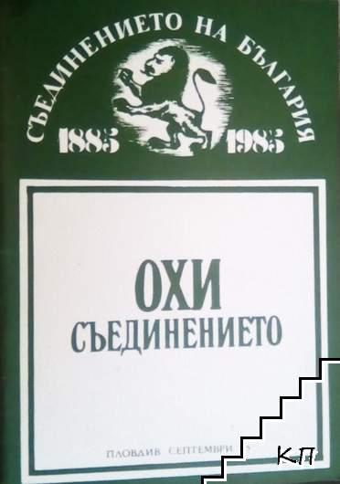 """ОХИ """"Съединението"""""""