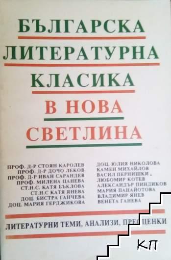 Българска литературна класика в нова светлина