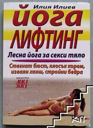 Йога лифтинг. Лесна йога за секси тяло