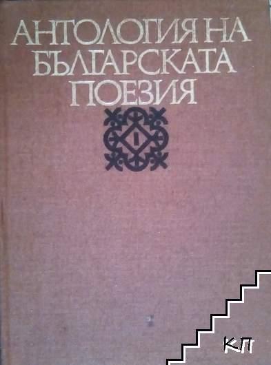 Антология на българската поезия в два тома. Том 1