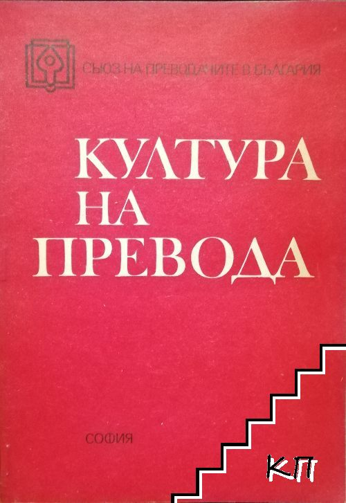 Култура на превода