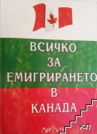 Всичко за емигрирането в Канада