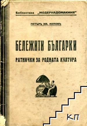 Бележити българки