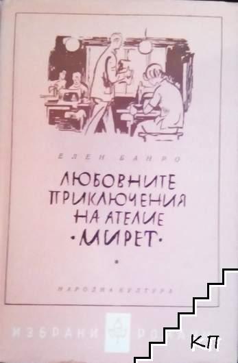 """Любовните приключения на ателие """"Мирет"""""""