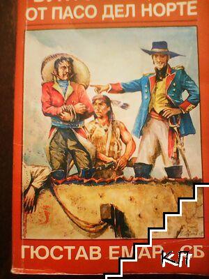 Бунтовниците от Пасо дел Норте