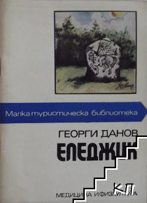 Еледжик
