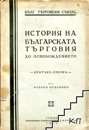 История на българската търговия до Освобождението