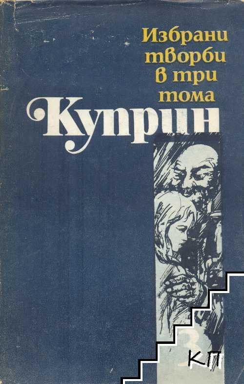 Избрани творби в три тома. Том 3: Ямата; Колелото на времето; Юнкери