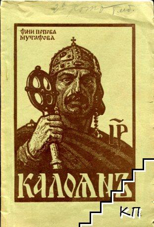 Калоянъ