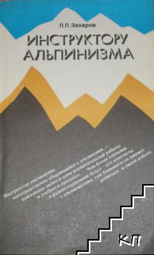 Инструктору альпинизма