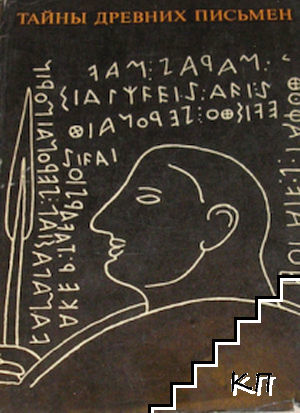 Тайны древних письмен. Проблемы дешифровки