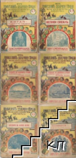 Изъ приказните далечни страни. Кн. 1-4, 7, 9 / 1943