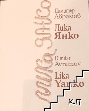 Лика Янко / Lika Yanko