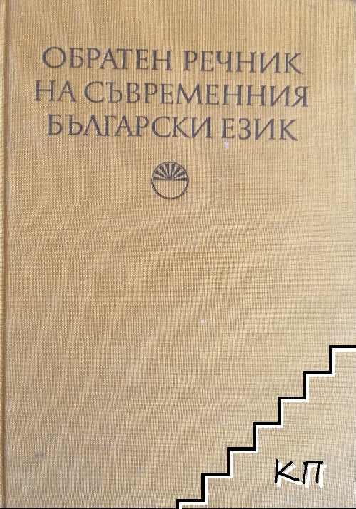 Обратен речник на съвременния български език