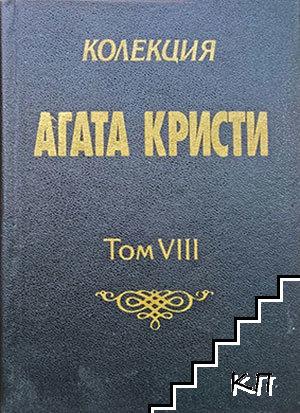 "Колекция ""Агата Кристи"". Том 8"